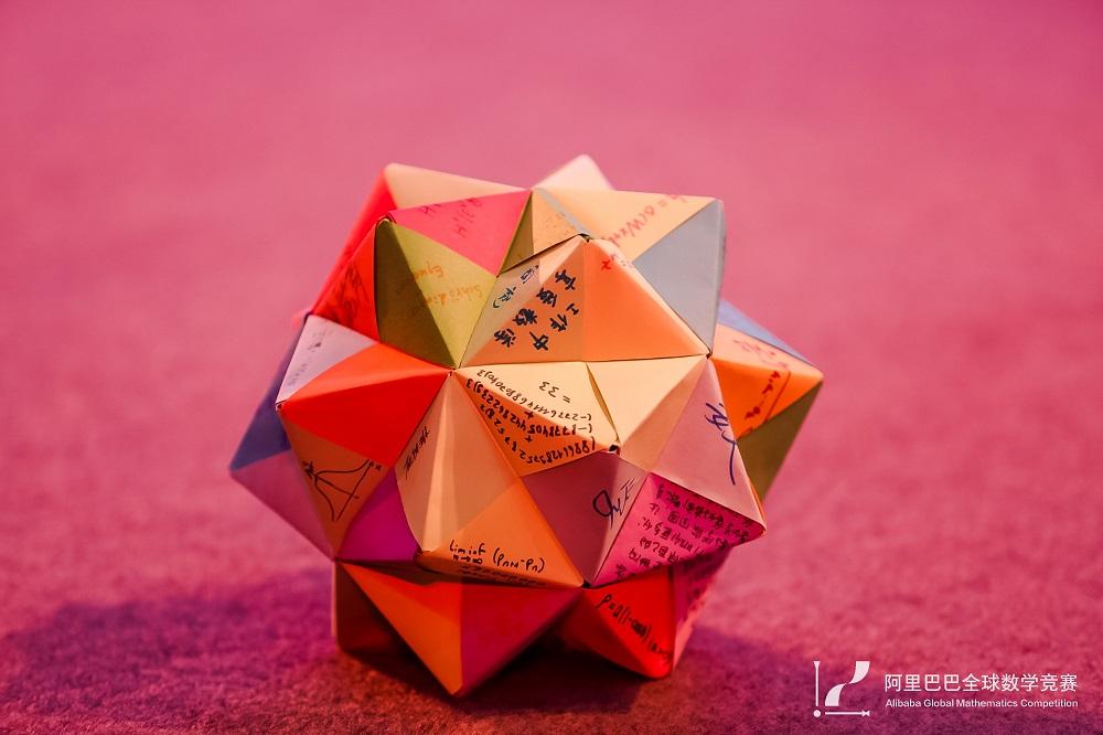 阿里巴巴全球數學競賽得獎者為阿里巴巴集團董事局主席馬雲準備了一份特別的禮物,那就是一個60面的立體紙球,寫滿了獲獎者的感受與故事。